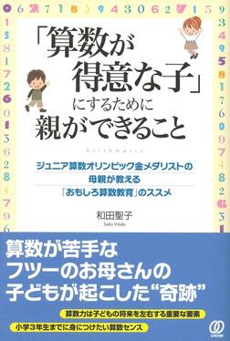 「算数が得意な子」にするために親ができること-電子書籍