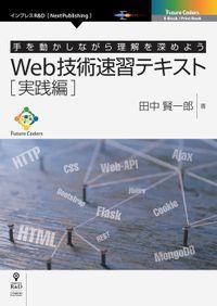 Web技術速習テキスト 実践編