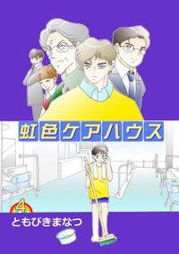 虹色ケアハウス 4