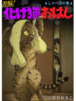 苦悩!化け猫おはし 小話集 しゃべるの巻-電子書籍