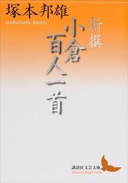 新撰 小倉百人一首-電子書籍