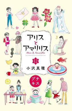 アリスとアマリリス プチキス(12)-電子書籍