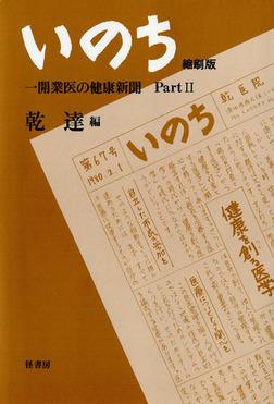 いのち〔縮刷版〕パート2-電子書籍