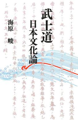 武士道 日本文化論-電子書籍