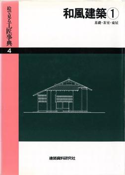 和風建築(1)基礎・茶室・東屋-電子書籍