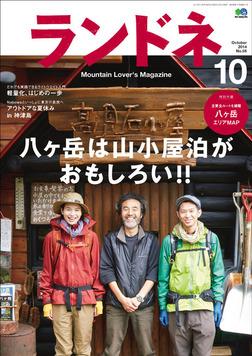 ランドネ 2014年10月号 No.56-電子書籍