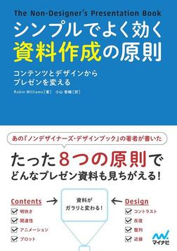 シンプルでよく効く資料作成の原則 コンテンツとデザインからプレゼンを変える-電子書籍