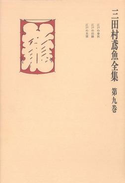 三田村鳶魚全集〈第9巻〉-電子書籍