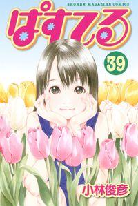 ぱすてる(39)