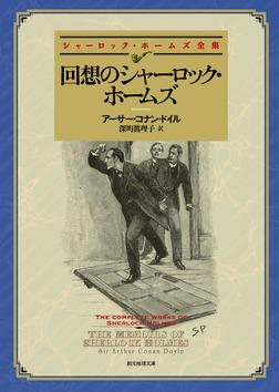回想のシャーロック・ホームズ【深町眞理子訳】-電子書籍