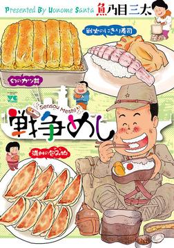 戦争めし-電子書籍