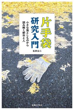 片手袋研究入門-電子書籍