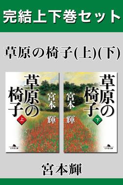 草原の椅子 完結上下巻セット【電子版限定】-電子書籍