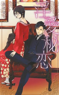 淫愛秘恋-電子書籍