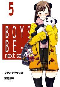 BOYS BE… next season 5巻