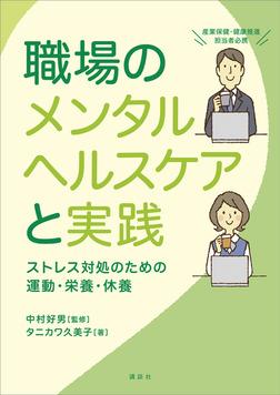 職場のメンタルヘルスケアと実践 ストレス対処のための運動・栄養・休養-電子書籍