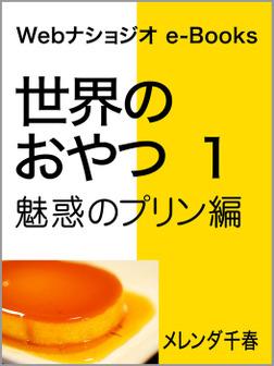 世界のおやつ 1 魅惑のプリン編 Webナショジオ e-Books-電子書籍