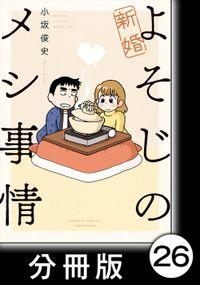 新婚よそじのメシ事情【分冊版】26