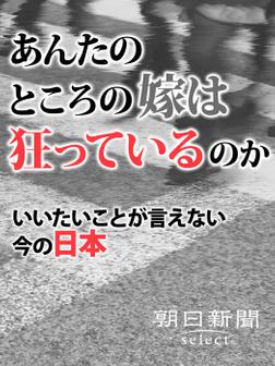あんたのところの嫁は狂っているのか いいたいことが言えない今の日本-電子書籍