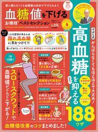 晋遊舎ムック お得技シリーズ184 血糖値を下げるお得技ベストセレクション