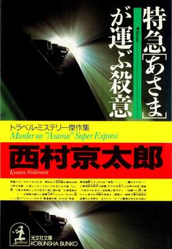 特急「あさま」が運ぶ殺意-電子書籍