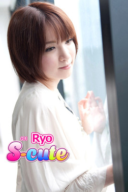 【S-cute】Ryo #1-電子書籍