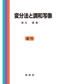 変分法と調和写像-電子書籍