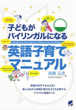 子どもがバイリンガルになる英語子育てマニュアル(CDなしバージョン)-電子書籍