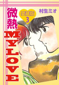 微熱MY LOVE 愛蔵版 3-電子書籍
