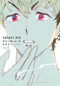 スニーキーレッド(2)【電子限定特典付】-電子書籍