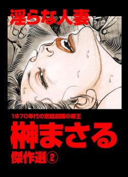 榊まさる傑作選2-電子書籍