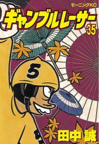 ギャンブルレーサー(35)