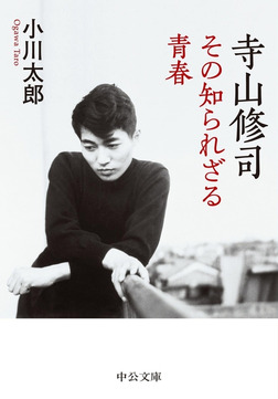 寺山修司 その知られざる青春-電子書籍