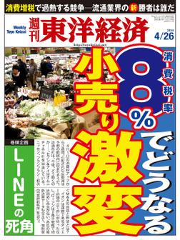 週刊東洋経済 2014年4月26日号-電子書籍