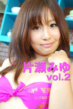 A級保存★グラビアクイーン 片瀬みゆ vol.2-電子書籍