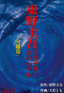 東野圭吾ミステリースペシャル 分離帯-電子書籍