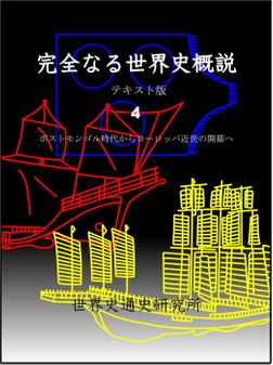 完全なる世界史概説〔テキスト版〕4巻-ポストモンゴル時代からヨーロッパ近世の開幕へ--電子書籍