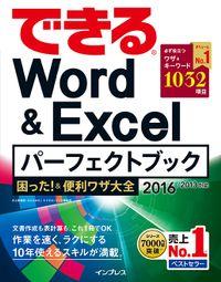 できるWord&Excelパーフェクトブック 困った!&便利ワザ大全 2016/2013対応