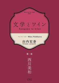 文学とワイン -第一夜 西川美和-
