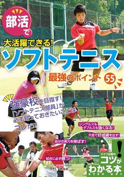 部活で大活躍できる!ソフトテニス最強のポイント55-電子書籍