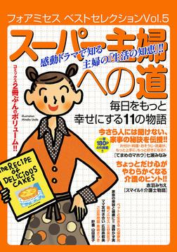 フォアミセス ベストセレクション 2016年Vol.5 スーパー主婦への道 毎日をもっと幸せにする11の物語-電子書籍