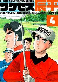 石井さだよしゴルフ漫画シリーズサクセス辰平4巻