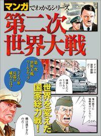 マンガでわかるシリーズ 第二次世界大戦