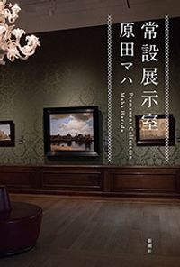 常設展示室―Permanent Collection―(新潮社)