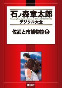佐武と市捕物控(8)