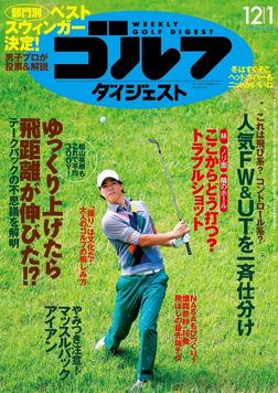 週刊ゴルフダイジェスト 2015/12/1号-電子書籍
