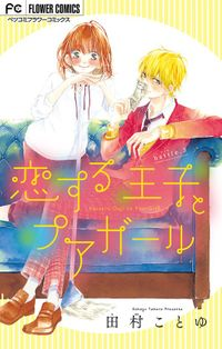 恋する王子とプアガール【マイクロ】(3)
