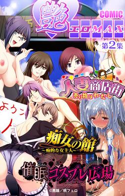 【フルカラー成人版】「艶エロMAX」<フルエディション>第2集-電子書籍