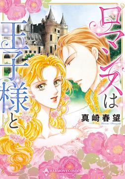 ロマンスは王子様と-電子書籍