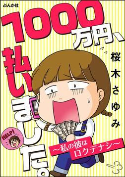 1000万円、払いました。~私の彼はロクデナシ~-電子書籍